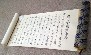 IMG 4265 300x183 - kikuitoyukari