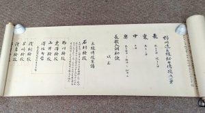 IMG 4266 300x165 - kikuitoyukari